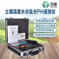 YT-WSYP土壤水分测定仪- 高精度四合一土壤检测仪