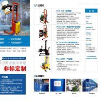 半电动倒桶秤适用于化工厂区油桶的搬