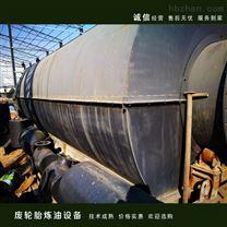 废轮胎炼油雷竞技官网app