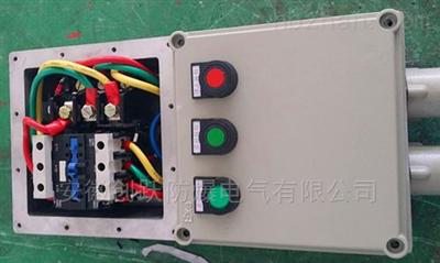 BQC-0.55kw防爆磁力启动器