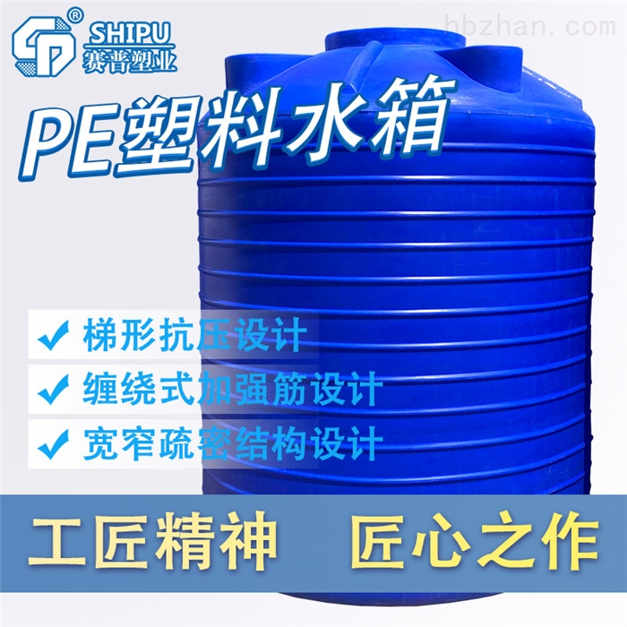 10吨化工水箱厂家