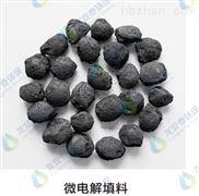 微电解铁碳厂家