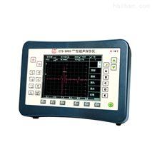 汕頭CTS-9003plus 型數字超聲探傷儀