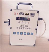 光散射法在线式粉尘浓度监测仪