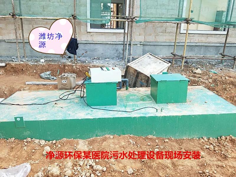 池州新农村社区医院废水设备厂家