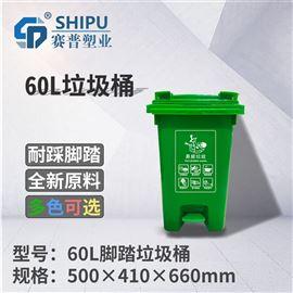 60L脚踏垃圾桶SHIPU中型果皮箱