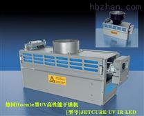 油墨UV高性能干燥机德国Hoenle品牌