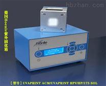 UVAPRINT ACM紫外固化箱100SOV