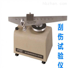 LTAO-83耐刮伤性试验仪