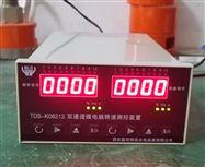 双路电脑微机转速测控装置TDS-K10、TDS-K08