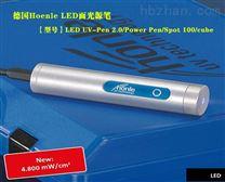 德国Hoenle LED点光源笔 UV-Pen 2.0