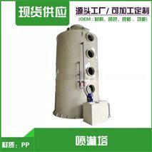 废气净化塔废气处理成套设备,酸雾喷淋塔