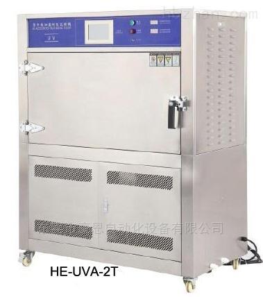 UV紫外线加速老化测试仪