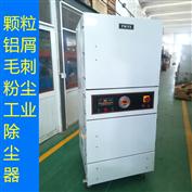MCJC-5500机床专用粉尘工业除尘器