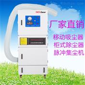 MCJC-4000光伏加工粉尘柜式工业吸尘器