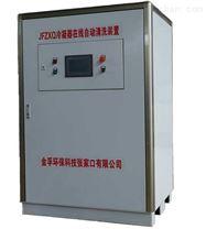 JFZXQ冷凝器在线自动清洗装置