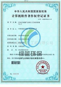 污水区域废气治理工艺自控系统V1.0