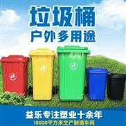 240L-塑料分类垃圾桶厂家