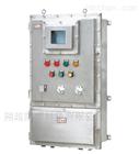 BXK8050防爆操作柱防爆接线箱非标定制荆州沙市厂家