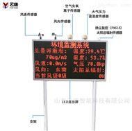 YT-FY12负离子监测系统