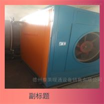KRJ/KJZ矿用热风机组副斜井空气加热室设备