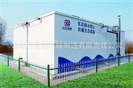 WSZMBR膜一体化污水处理设备