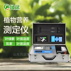 FT-YD便携式植物营养测定仪