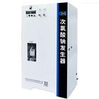 全自动次氯酸钠发生器/甘肃饮水消毒设备