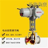 動態平衡電動蒸汽溫度調節閥