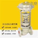 氮氣減壓閥ZZYP-16B自力式壓力調節閥