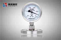 MX-YB-03海洋之神app下载【AG集团网址: kflaoge88.com 】测控隔膜式壓力表