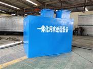 一体化地埋式污水处理设备系统