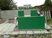 贵阳一体化生活污水处理设备装置