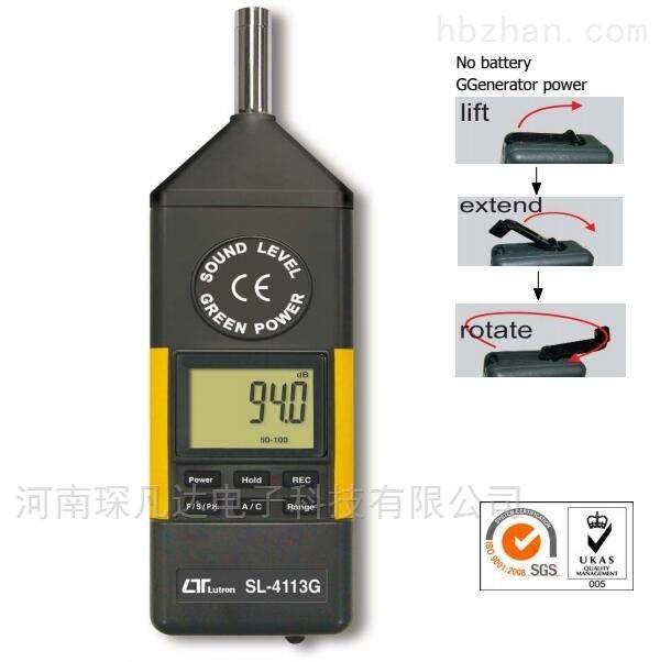 SL-4113G 节能智慧型噪音计