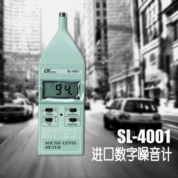SL-4001 噪音計