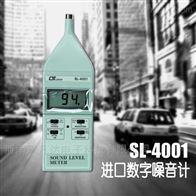 SLSL-4001 噪音計