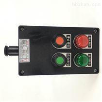 BZC8050-A2D2K1GBZC8050防爆防腐操作柱遠程操作按鈕箱