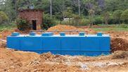 小區生活汙水處理廢水排澇一體化預製泵站