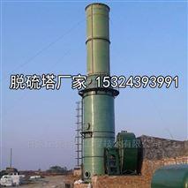 鍋爐廠脫硫塔 磚廠煤窯脫硫噴淋廢氣淨化塔