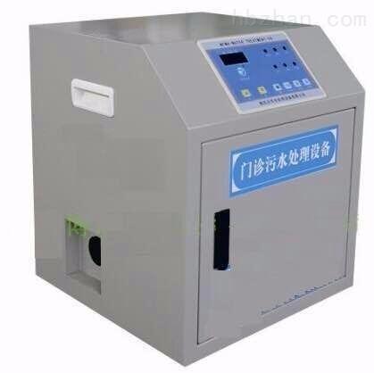 手术室污水处理专用设备