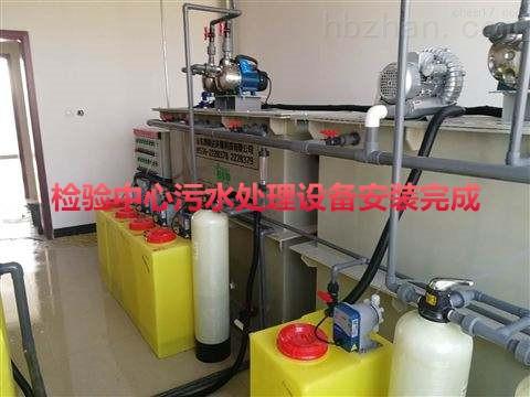 化验中心污水处理设施