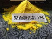 聚合氯化铝净水处理食品厂废水混凝剂PAC