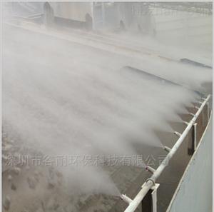广东佛山料场喷雾除尘