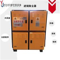 河北滄州 靜電式油煙淨化器