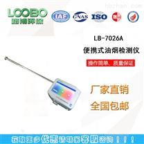 便携式多功能油烟检测仪7026A