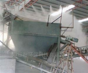 供应矿山喷雾抑尘设备