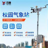 YT-QX04气象自动监测系统