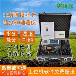 FT-WSY土壤水分温度盐分速测仪