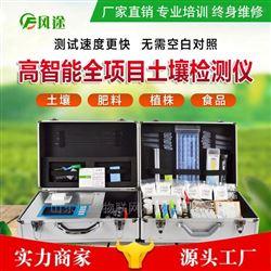 FT-G01高智能土壤养分快速检测仪