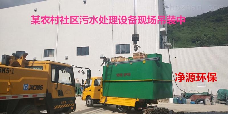 徐州生活废水处理设备